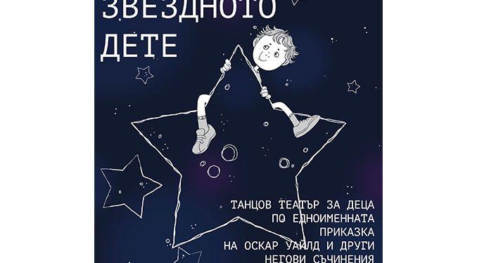 звездото дете